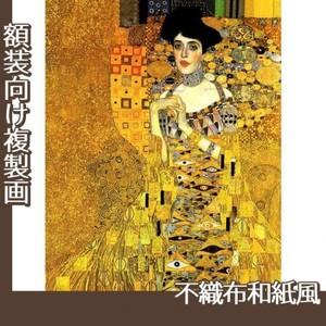 クリムト「アデーレ・ブッロホ=バウアーの肖像」【複製画:不織布和紙風】