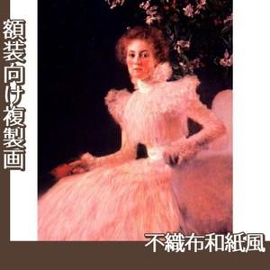 クリムト「ソーニア・クニップスの肖像」【複製画:不織布和紙風】