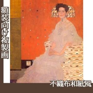 クリムト「フリッツァ・リートラーの肖像」【複製画:不織布和紙風】