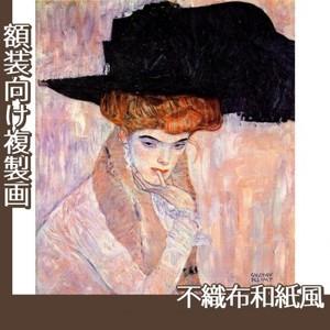 クリムト「黒の羽根帽子」【複製画:不織布和紙風】