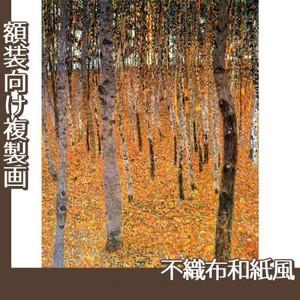 クリムト「ぶな林」【複製画:不織布和紙風】