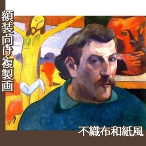 ゴーギャン「黄色いキリストのある自画像」【複製画:不織布和紙風】