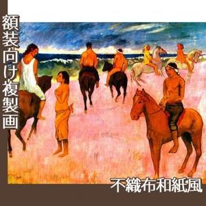 ゴーギャン「浜辺の騎手たち」【複製画:不織布和紙風】
