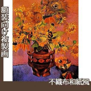 ゴーギャン「ヒマワリとナシ」【複製画:不織布和紙風】
