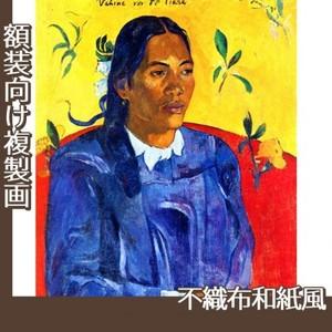 ゴーギャン「ヴァヒネ・ノ・テ・ティアレ(花を持つ女)」【複製画:不織布和紙風】