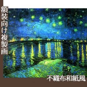 ゴッホ「ローヌ川の星月夜」【複製画:不織布和紙風】