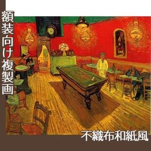 ゴッホ「夜のカフェ」【複製画:不織布和紙風】