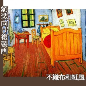 ゴッホ「フィンセントの寝室」【複製画:不織布和紙風】