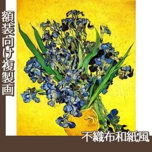 ゴッホ「アイリスの花瓶」【複製画:不織布和紙風】