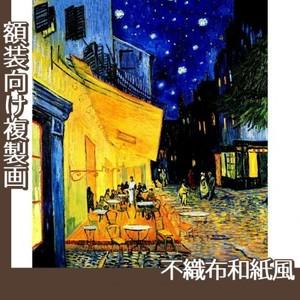 ゴッホ「夜のカフェテラス」【複製画:不織布和紙風】