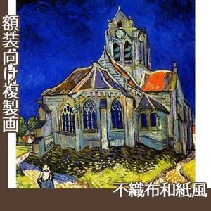ゴッホ「オーヴェルの教会」【複製画:不織布和紙風】