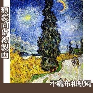 ゴッホ「糸杉と星の見える道」【複製画:不織布和紙風】