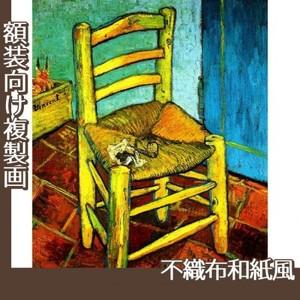 ゴッホ「フィンセントの椅子」【複製画:不織布和紙風】