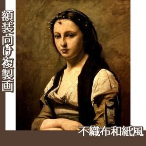 コロー「真珠の女」【複製画:不織布和紙風】