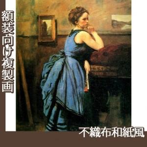 コロー「青衣の婦人」【複製画:不織布和紙風】