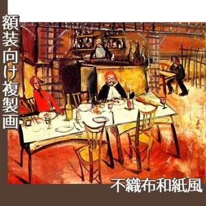 佐伯祐三「カフェ・レストラン」【複製画:不織布和紙風】