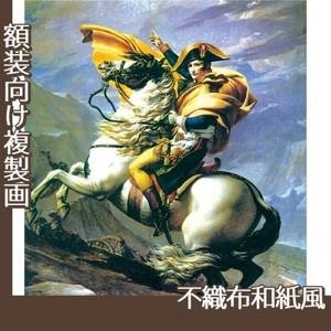 J.Lダヴィッド「アルプスを越えるナポレオン」【複製画:不織布和紙風】
