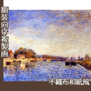 シスレー「サン=マメスのロワン運河」【複製画:不織布和紙風】