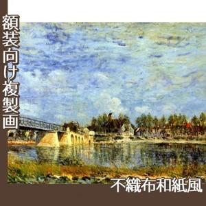 シスレー「サン=マメスの橋」【複製画:不織布和紙風】