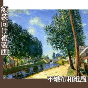 シスレー「モレのロワン運河」【複製画:不織布和紙風】