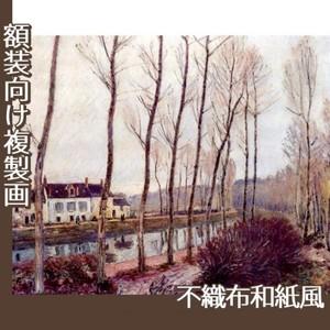 シスレー「ロワン川の運河、冬」【複製画:不織布和紙風】