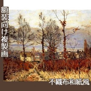 シスレー「森のはずれの村、秋景色」【複製画:不織布和紙風】
