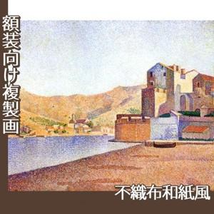 シニャック「コリウール風景」【複製画:不織布和紙風】