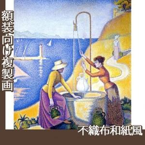 シニャック「井戸端の女たち」【複製画:不織布和紙風】
