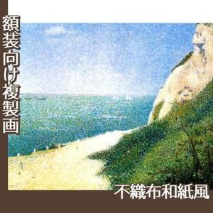 スーラ「バ・ビュタンの砂浜、オンフルール」【複製画:不織布和紙風】
