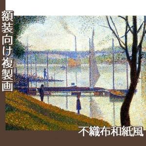 スーラ「クールブヴォワの橋」【複製画:不織布和紙風】