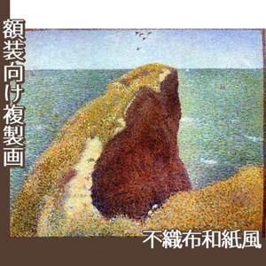 スーラ「グランカンのオック岬」【複製画:不織布和紙風】