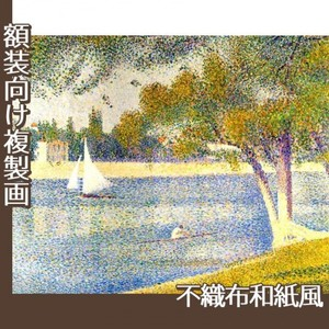 スーラ「ラ・グランド・ジャット島のセーヌ河」【複製画:不織布和紙風】
