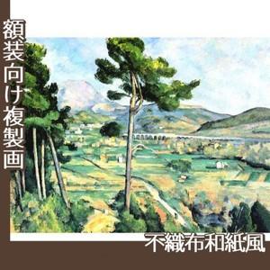 セザンヌ「サント・ヴィクトワール山」【複製画:不織布和紙風】