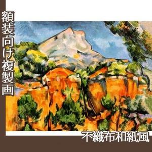 セザンヌ「石切場とサント・ヴィクトワール山」【複製画:不織布和紙風】