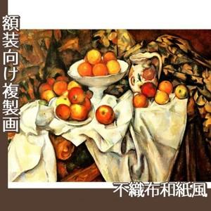 セザンヌ「リンゴとオレンジのある静物」【複製画:不織布和紙風】