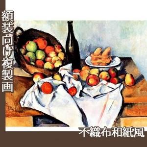 セザンヌ「リンゴのかごのある静物」【複製画:不織布和紙風】