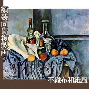 セザンヌ「ペパーミントの瓶のある静物」【複製画:不織布和紙風】