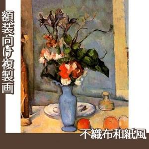 セザンヌ「青い花瓶」【複製画:不織布和紙風】