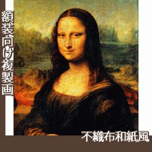 ダヴィンチ「モナリザ」【複製画:不織布和紙風】