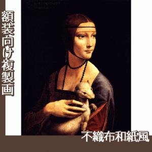 ダヴィンチ「白貂を抱く貴婦人」【複製画:不織布和紙風】