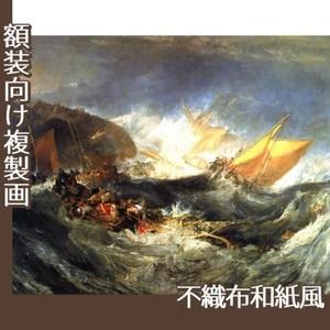 ターナー「輸送船の難破」【複製画:不織布和紙風】