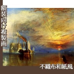 ターナー「戦艦テメレール号」【複製画:不織布和紙風】