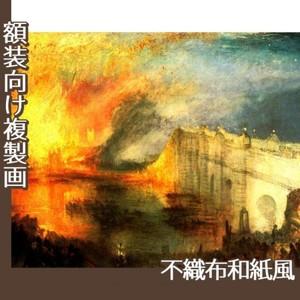 ターナー「国会議事堂の炎上、1834年10月16日」【複製画:不織布和紙風】