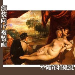 ティツアーノ「ヴィーナスとリュート奏者」【複製画:不織布和紙風】