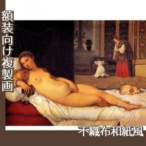 ティツアーノ「ウルビーノのヴィーナス」【複製画:不織布和紙風】