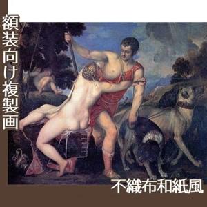 ティツアーノ「ヴィーナスとアドニス」【複製画:不織布和紙風】