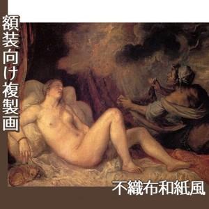 ティツアーノ「ダナエ」【複製画:不織布和紙風】