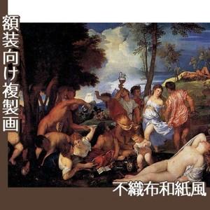 ティツアーノ「バッカス祭(アンドロス島の人々)」【複製画:不織布和紙風】