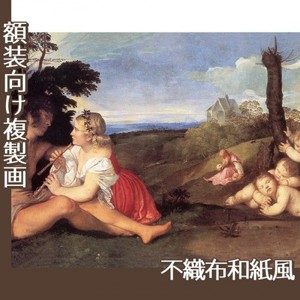 ティツアーノ「人生の三世代のアレゴリー」【複製画:不織布和紙風】