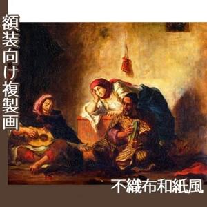 ドラクロワ「モガドールのユダヤ人楽師たち」【複製画:不織布和紙風】